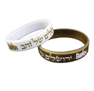 Jerum Of Gold In Hebrew Silicone Bracelets At The Jewish School Supply Company